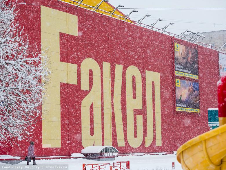 Томский «Fакел» выставят на торги в четвертый раз