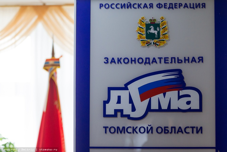 Депутаты рассмотрят бюджет Томской области на 2020г