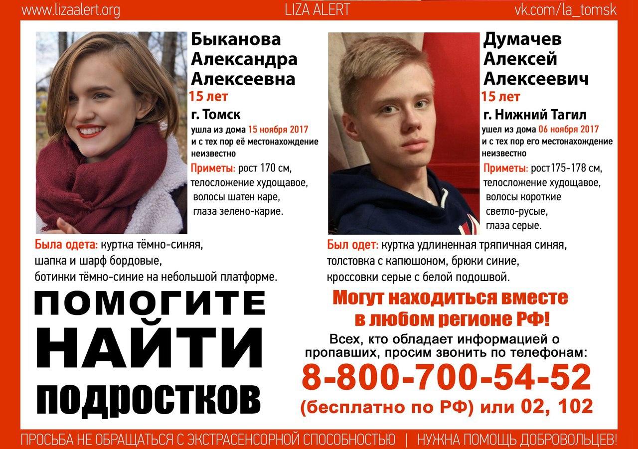 Пропавшую в Томской области школьницу ищут четвертые сутки
