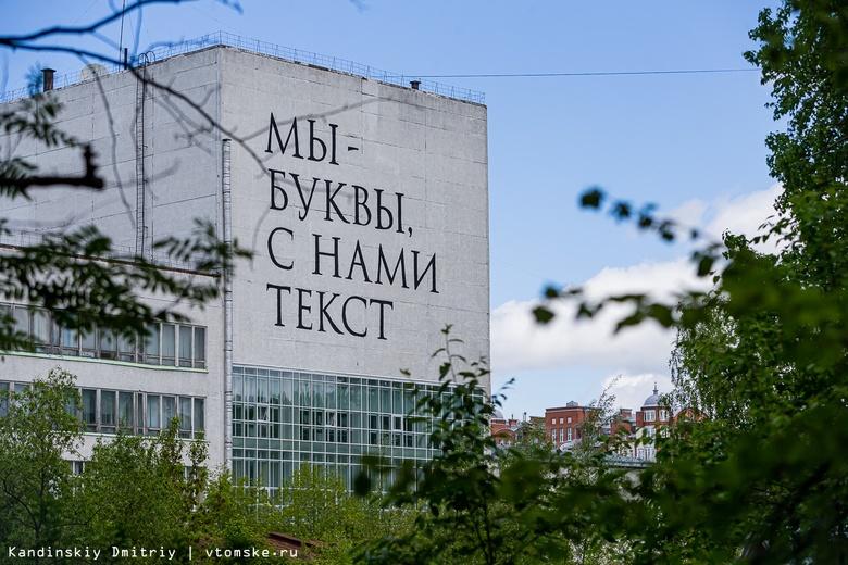 Гигантская надпись «Мы — буквы, с нами текст» появилась на научной библиотеке ТГУ
