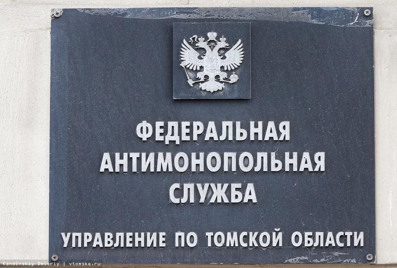 ФАС: администрация Томского района незаконно приобрела внедорожник Skoda
