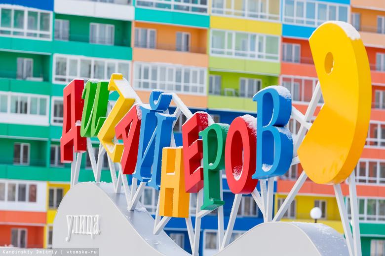 Пакман, съедающий «Дизайнеров», появился в спальном районе Томска