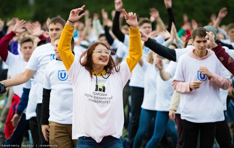 Объединиться в команду: первокурсники трех вузов Томска отметили начало учебного года
