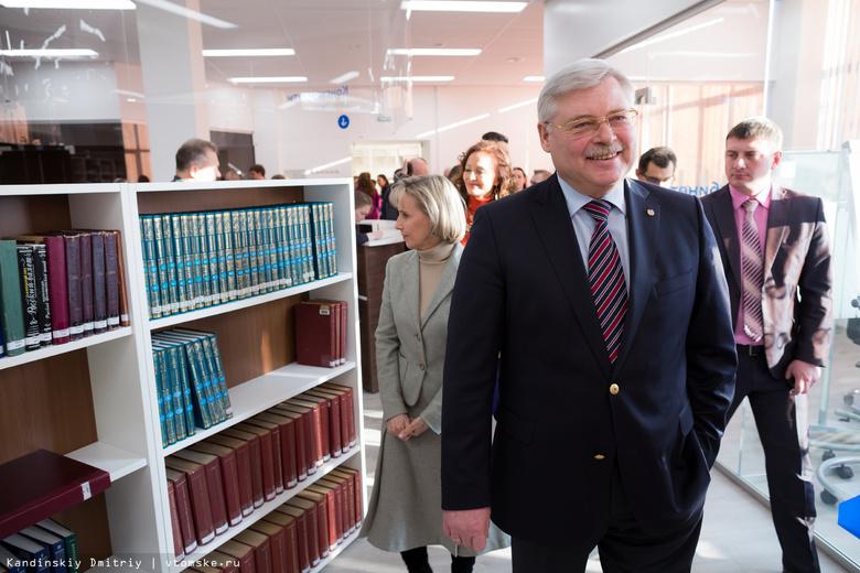 Центр исследования Сибири открылся в «научке» ТГУ