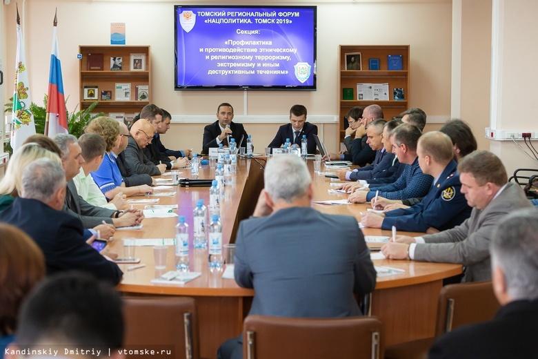 «Запретами можно добиться многого»: в Томске обсудили профилактику терроризма