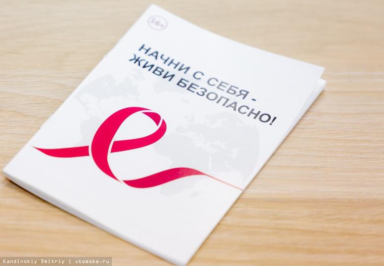 Почти 450 новых случаев ВИЧ выявлено в Томской области с начала года