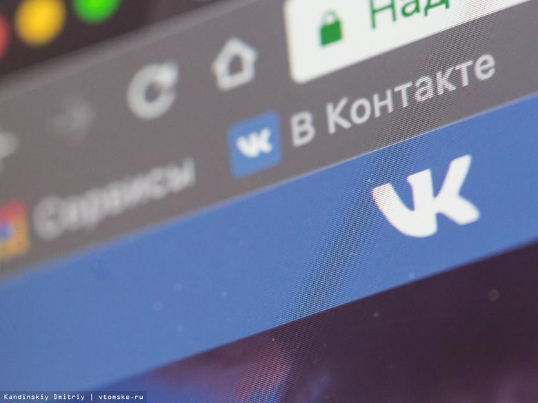 Томич пойдет под суд за экстремистское видео на личной странице во «ВКонтакте»