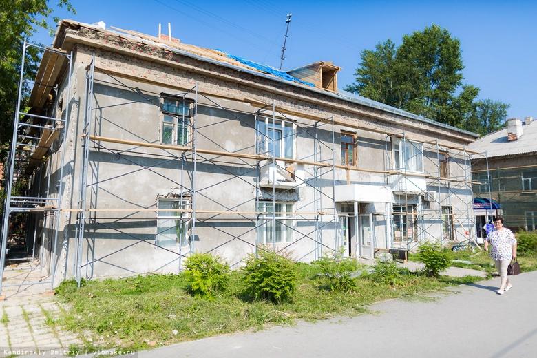 Власти: улица Дзержинского должна стать образцом для Томска по капремонту фасадов