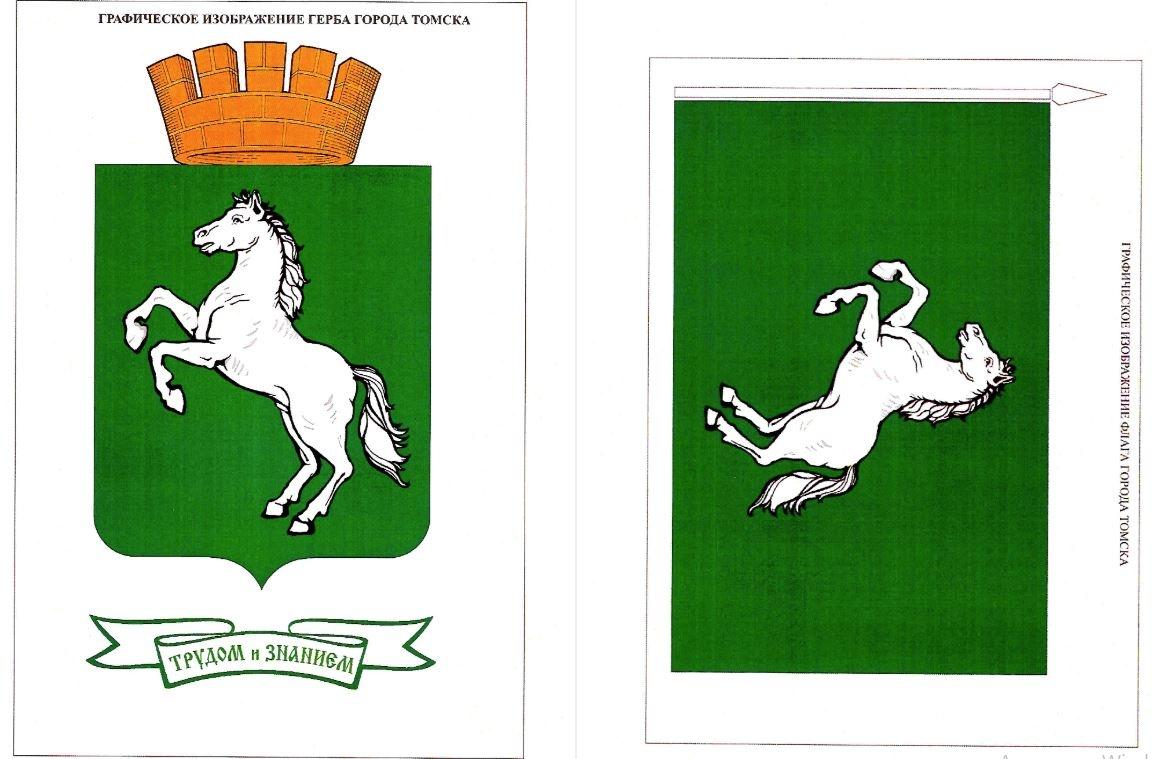 картинки флага томска