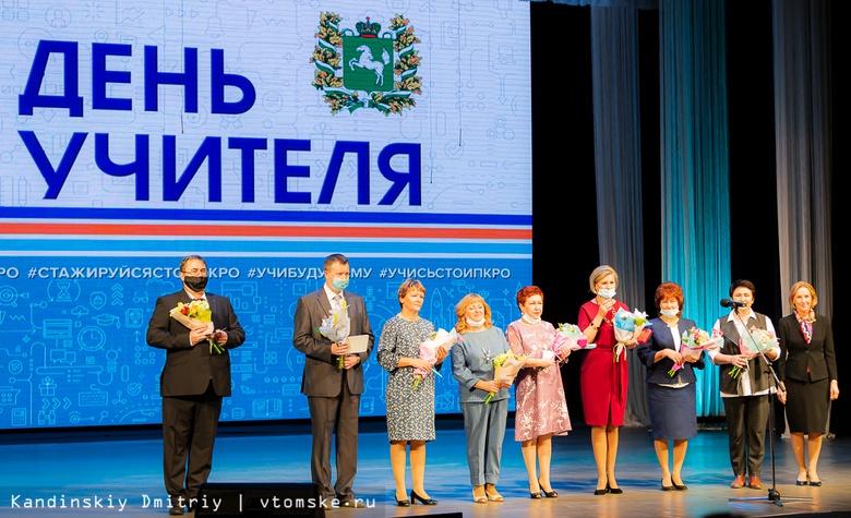 Педагоги Томской области получили госнаграды и знаки отличия в День учителя