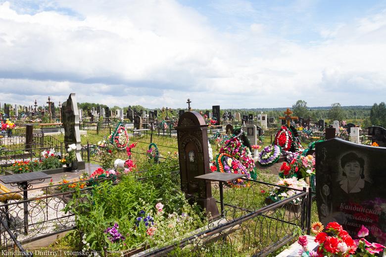 Томские депутаты предложили ужесточить наказание за незаконные захоронения