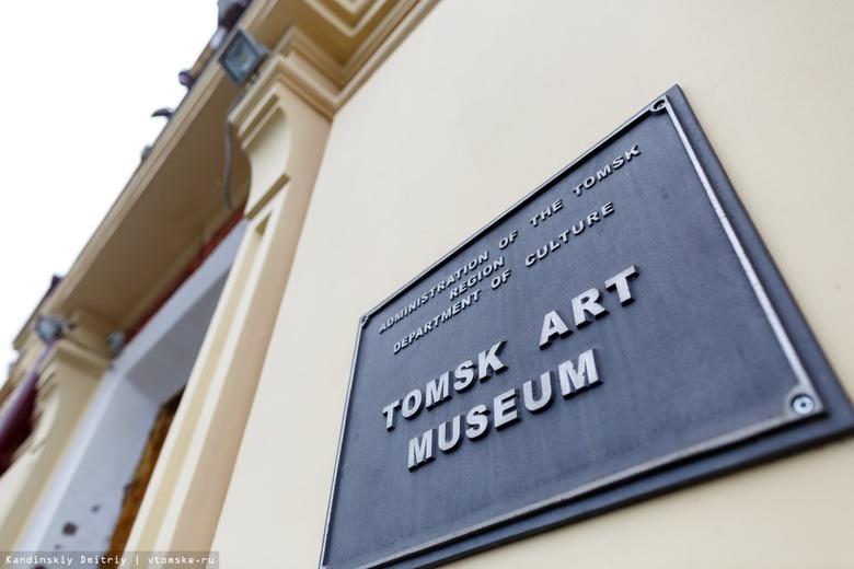 Первые музеи открываются в Томской области после перерыва из-за пандемии