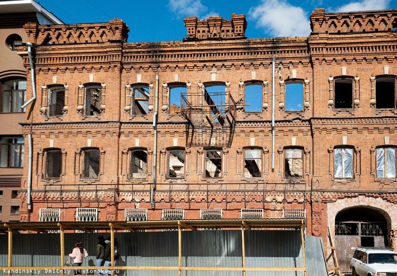 Университет правосудия отремонтирует исторический дом на Обрубе в Томске