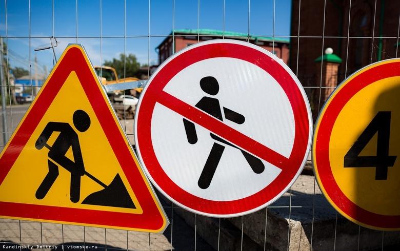 Участок улицы в центре Томска перекроют на месяц из-за ремонта теплосетей