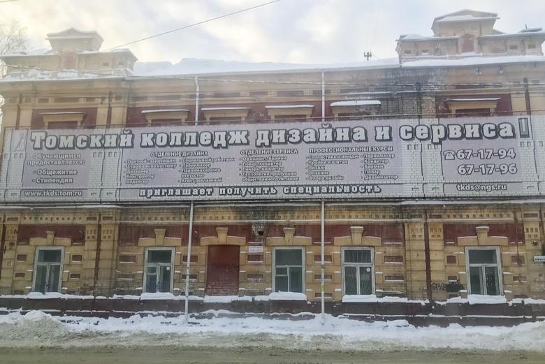Народные новости: реклама на фасаде томского памятника