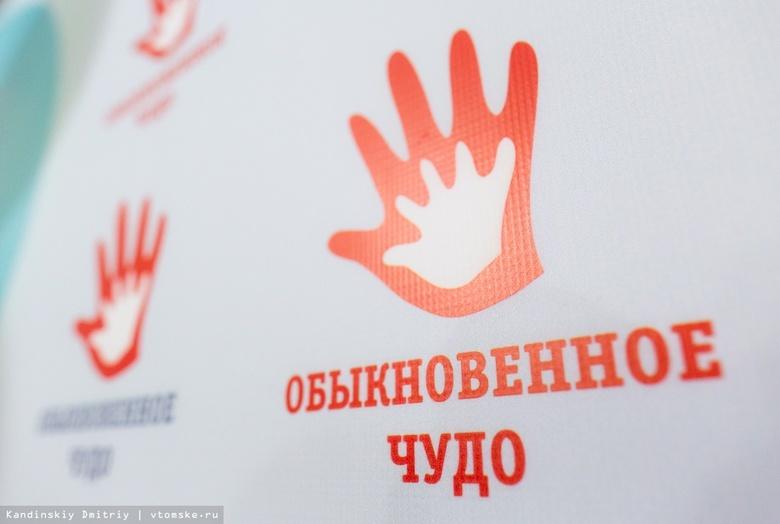 Томичи собрали 4 млн руб в рамках марафона «Обыкновенное чудо», чтобы помочь детям