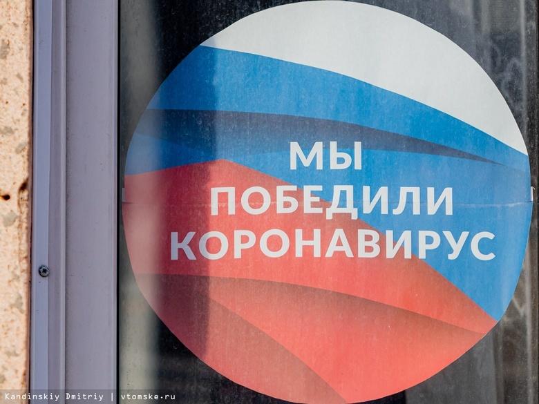 Власти заявили о стабилизации ситуации с коронавирусом в Томской области