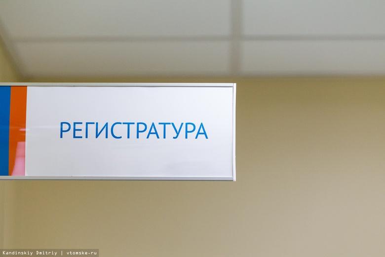Томские больницы в День России будут работать по особому графику