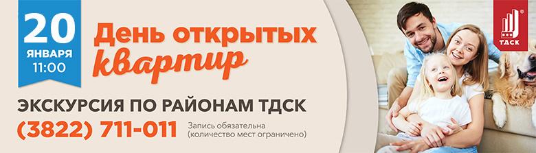 ТДСК приглашает на День открытых квартир