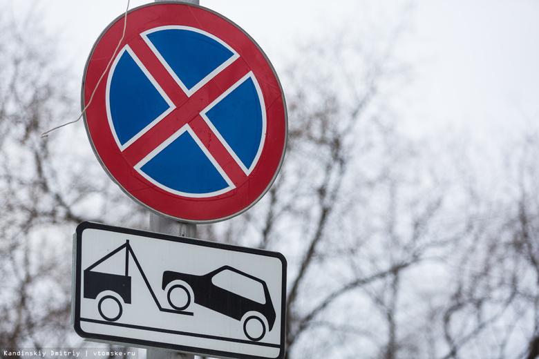 Остановку и стоянку авто запретили в районе ТГУ