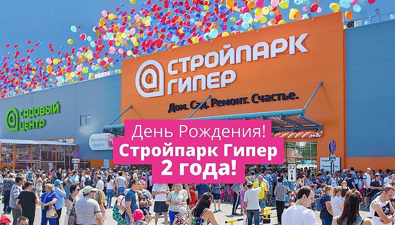 Гипермаркету «Стройпарк» на Пушкина исполняется 2 года