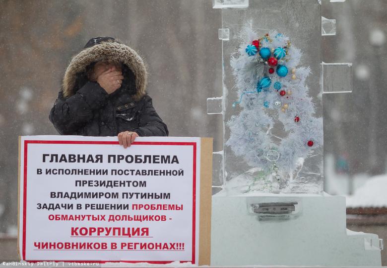 Мэрия не согласовала томичам антикоррупционный пикет в поддержку Путина