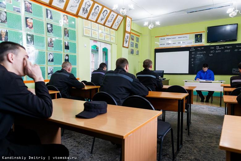 Уроки за решеткой: как заключенные томской колонии сдают экзамены