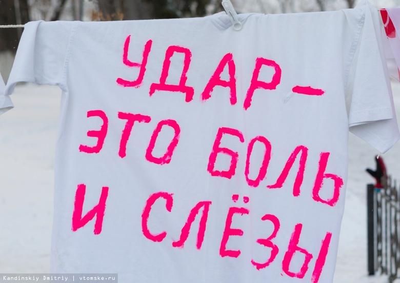 Власти не планируют создавать в Томской области кризисный центр для женщин