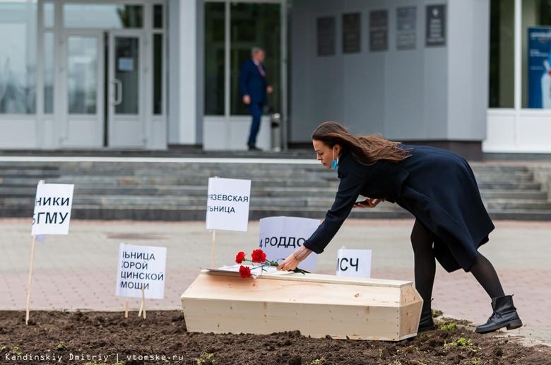Гроб с «похороненной медициной» принесли к зданию администрации Томской области