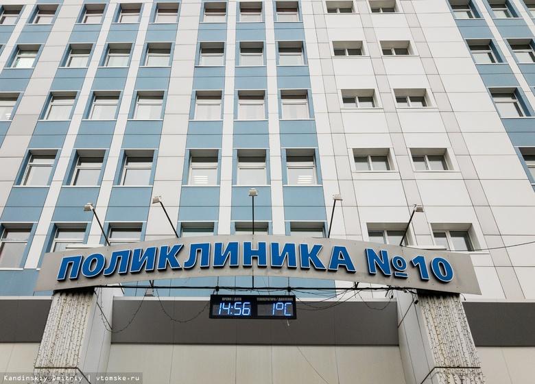 Оперштаб: 17 работников томской поликлиники заразились коронавирусом