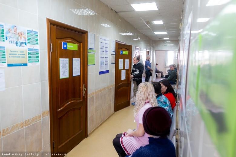 Жители Томской области оценят работу больниц и поликлиник