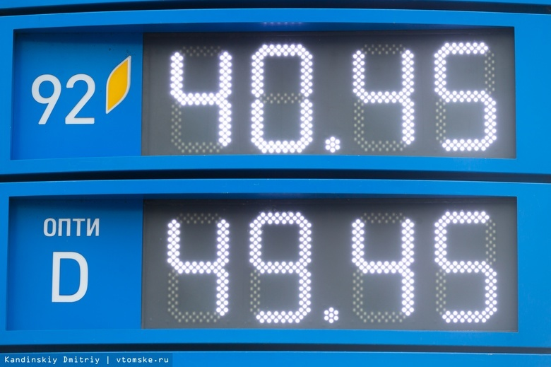 Цены на бензин в Томской области остаются одними из самых низких в Сибири