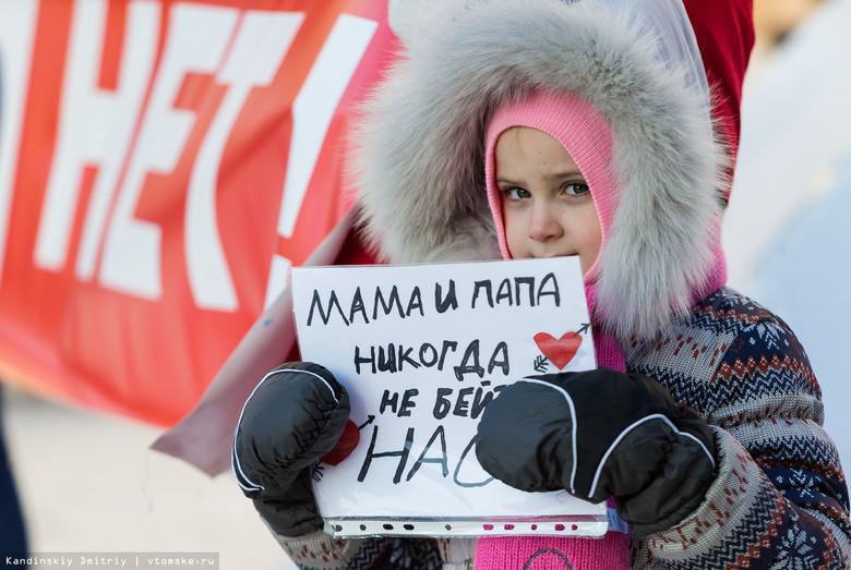 Активисты на пикете призвали томичек не молчать о насилии в семье