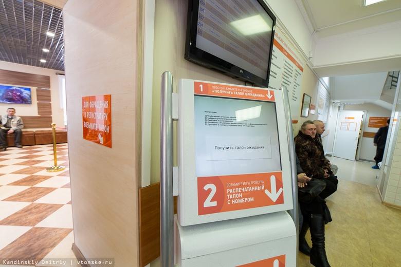 Томская область получит около 3 млрд руб на строительство корпуса онкодиспансера