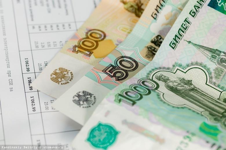 Единая квитанция за ЖКУ появится в Томске в середине 2020г