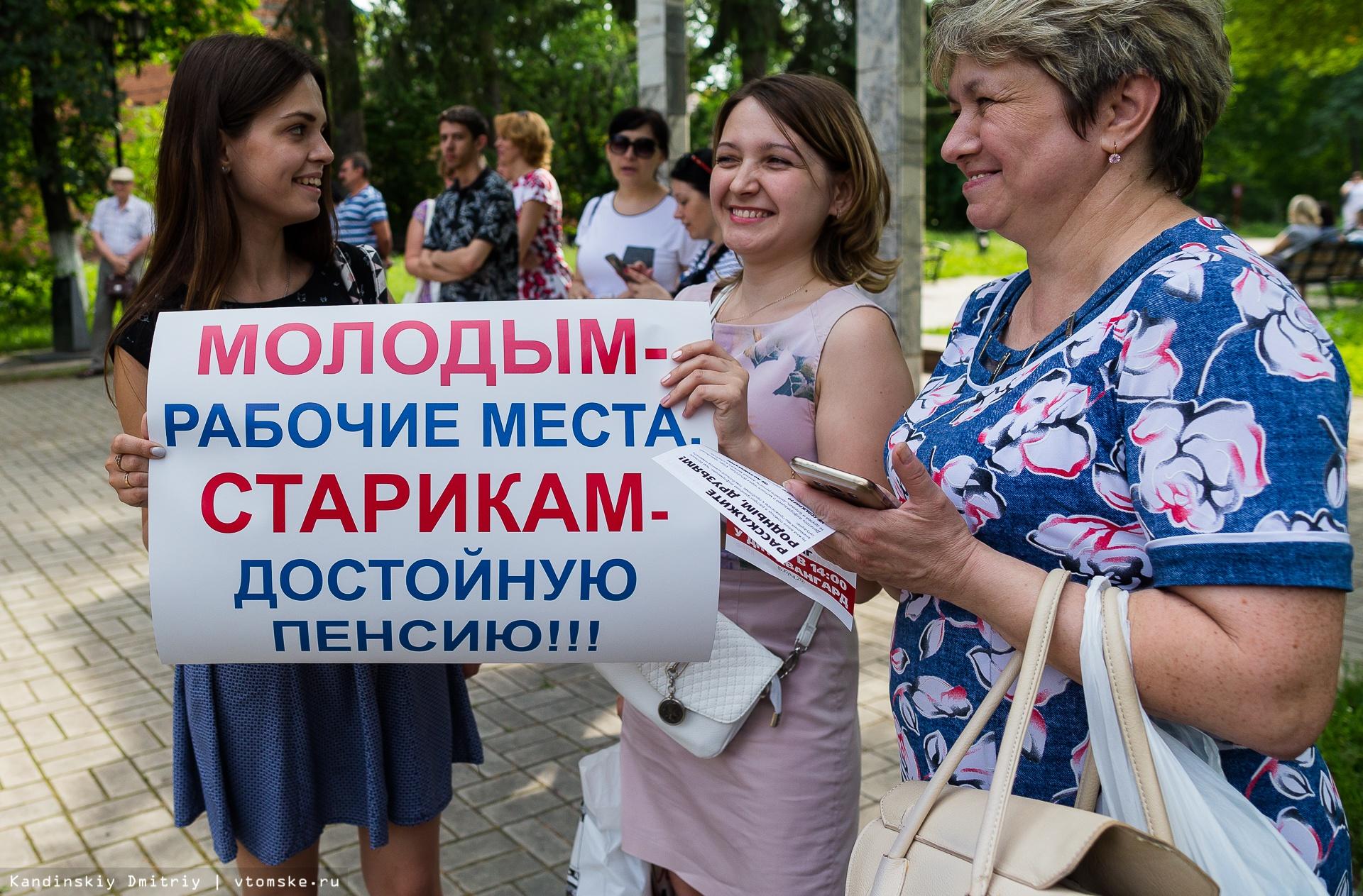 «Нет ущемлению прав»: томичи вышли на пикет против повышения пенсионного возраста
