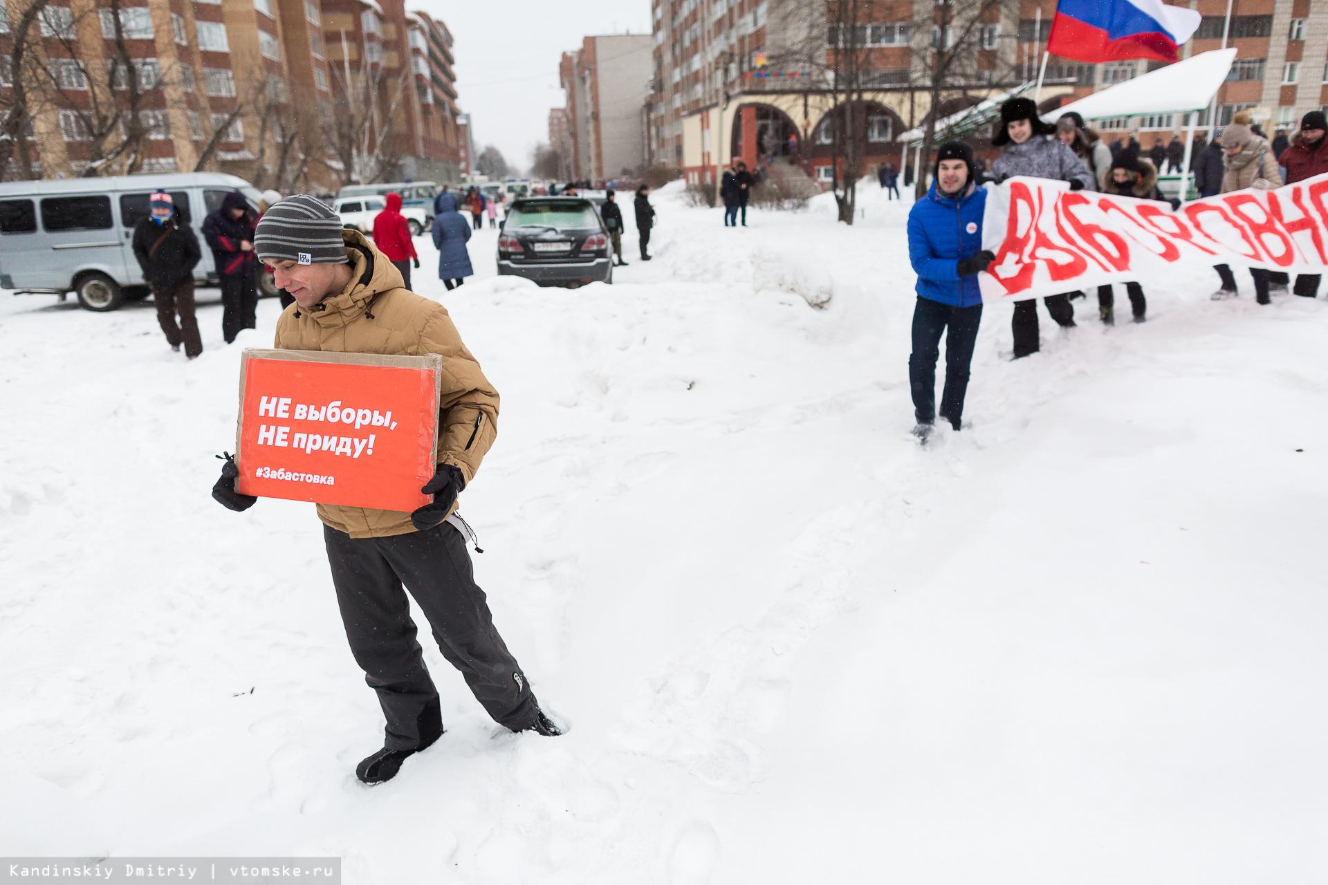 Сторонников Навального задержали в Томске на акции против выборов