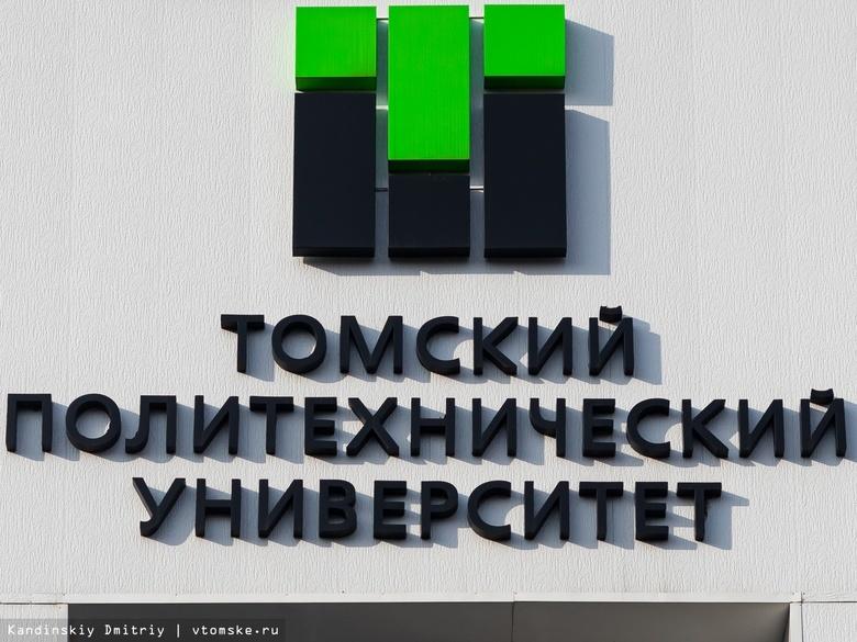 ТПУ и «Кванториум» научат томских педагогов находить идеи для школьных проектов