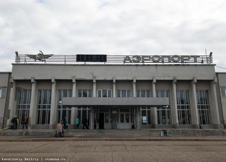 Имущество аэропорта Стрежевого попытаются продать повторно за 6,4 млн руб