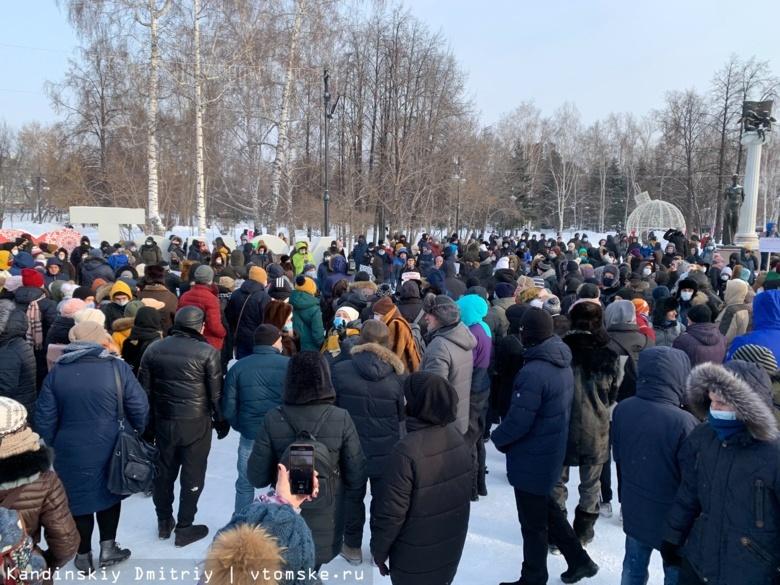 «Свободу!»: в центре Томска началась акция в поддержку Алексея Навального