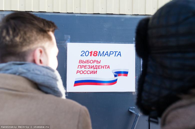 «Голос» подвел итоги по нарушениям на выборах президента РФ в Томской области