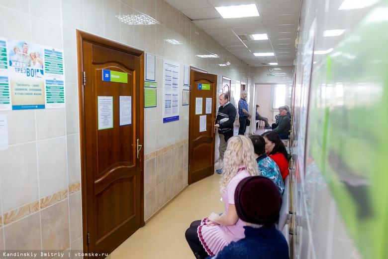 Главные врачи больниц Томской области лично примут пациентов