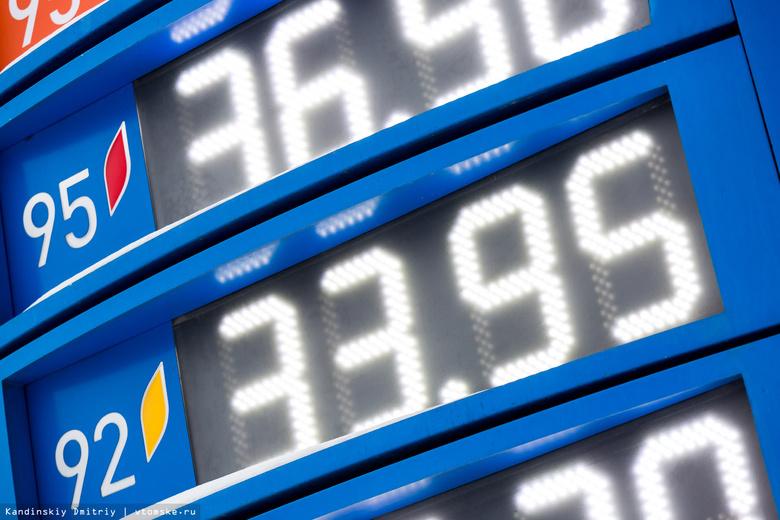 Бензин в Томской области подорожал на 3-5 % с начала года
