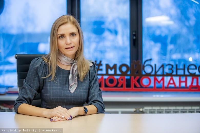 Ольга Лапшина: «Центр «Мой бизнес» — надежное плечо для томских предпринимателей»