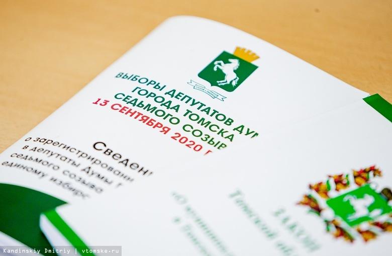Явка избирателей на выборах в Томске за 2 часа до закрытия участков составила 16,76%