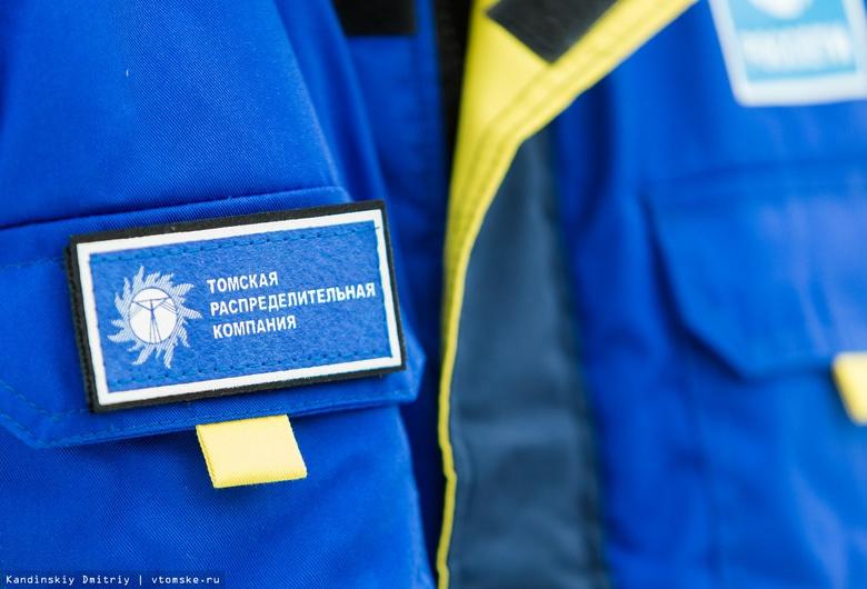 «Томская распределительная компания» начала цифровизацию энергокомплекса региона