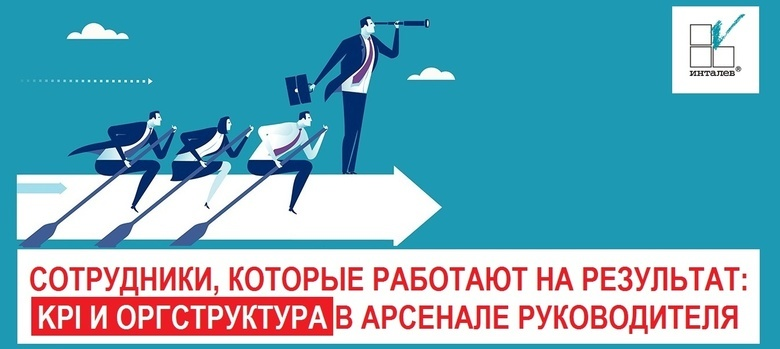 Директоров и собственников приглашают на бесплатный вебинар по KPI