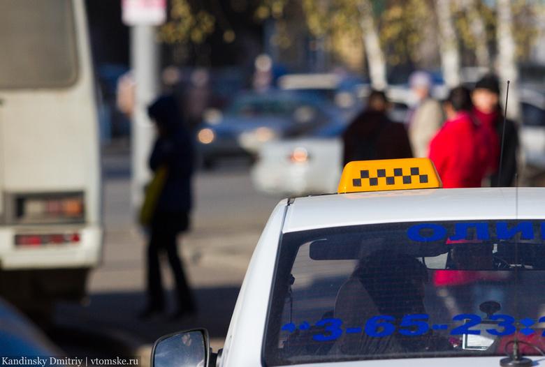 Томская область подписала с такси «Максим» договор о сотрудничестве