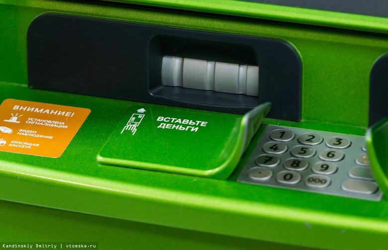 В Томске мужчина ограбил девушку, снимавшую деньги в банкомате