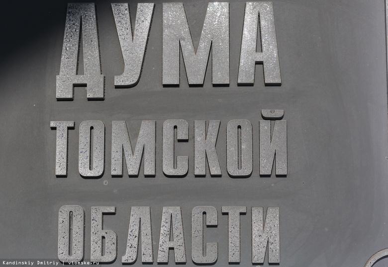 Томская облдума выделила 3,4 млн на лекарства и питание для детей-инвалидов